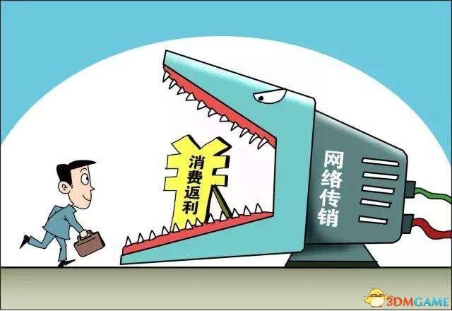 """<b>工信等六部门:防范""""消费返利""""风险谨防利益受损</b>"""