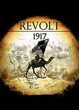 起义1917未加密免安装版