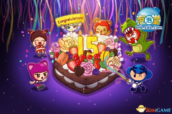 迎4.12周年庆典 《泡泡堂》线上大狂欢