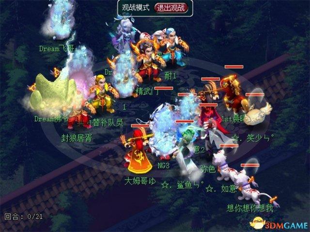 《梦幻西游》电脑版X9联赛高级别组积分赛进行时