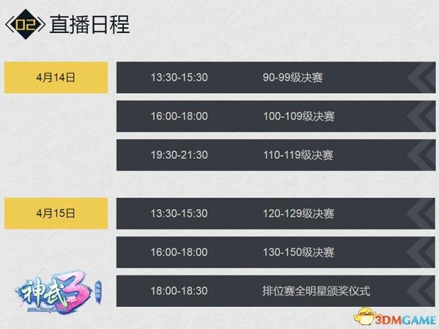 全网直播 《神武3》排位赛全明星杭州赛程公布