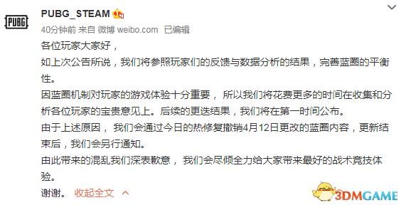 《絕地求生》官方害怕玩家流失 撤銷4.12藍圈更新
