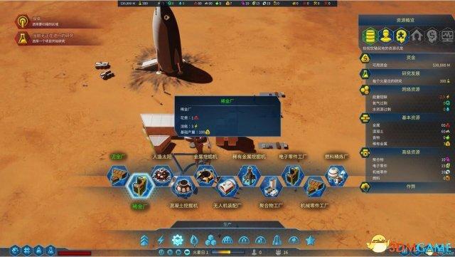 火星求生 水泥与稀有金属无需穹顶高产量mod