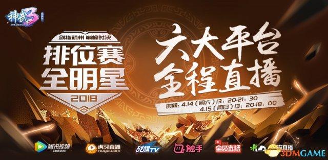 新服热血开启  《神武3》 排位赛全明星决赛明日开战