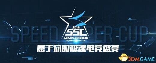QQ飞车2018SSC春季赛线上赛选拔开启