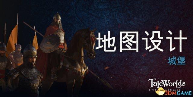 《骑马与砍杀2》城池系统介绍 升级和玩法公开