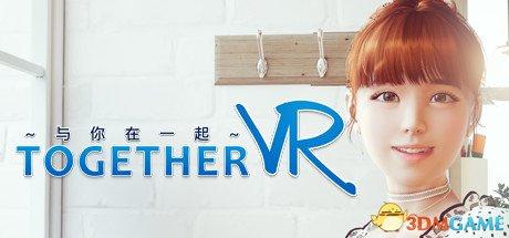 纏綿溫柔鄉!《與你在一起VR》激情女友新試玩體驗