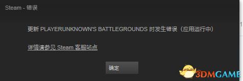 绝地求生Steam更新时错误解决方法
