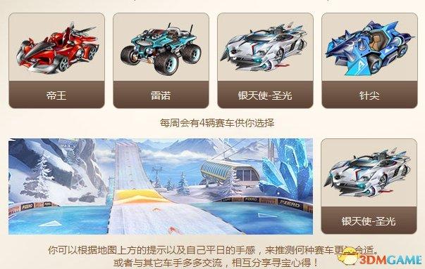 QQ飞车4月新版本 双人冲顶赛等你挑战