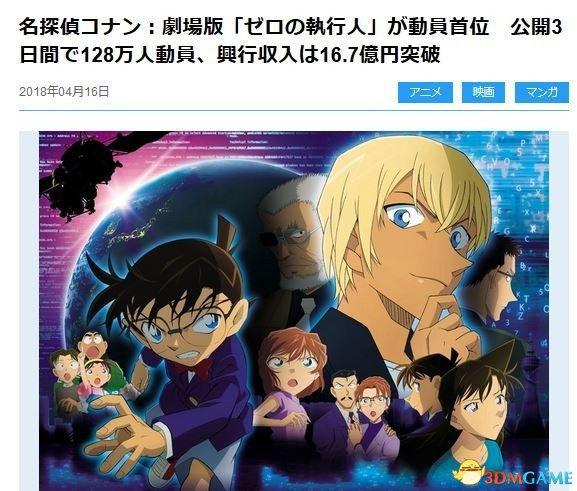 《名侦探柯南:零之执行人》票房破16.7亿日元