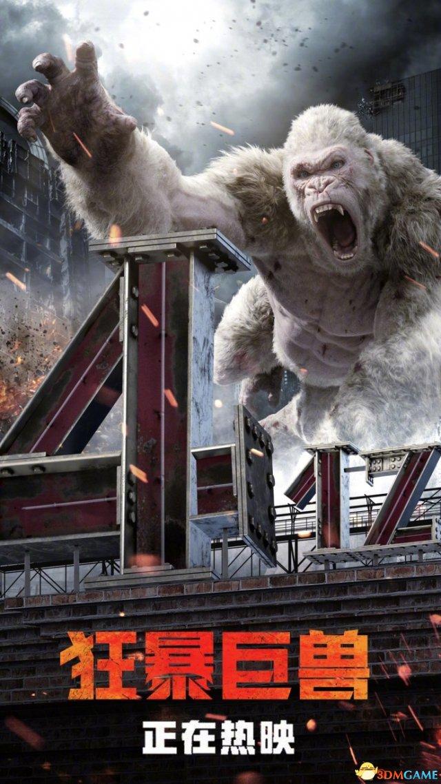 《狂暴巨兽》票房已经突破4亿 豆瓣6.8 特效一流
