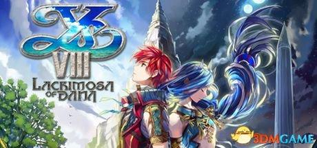 超耐玩《伊苏8:达娜的安魂曲》中文正式版下载