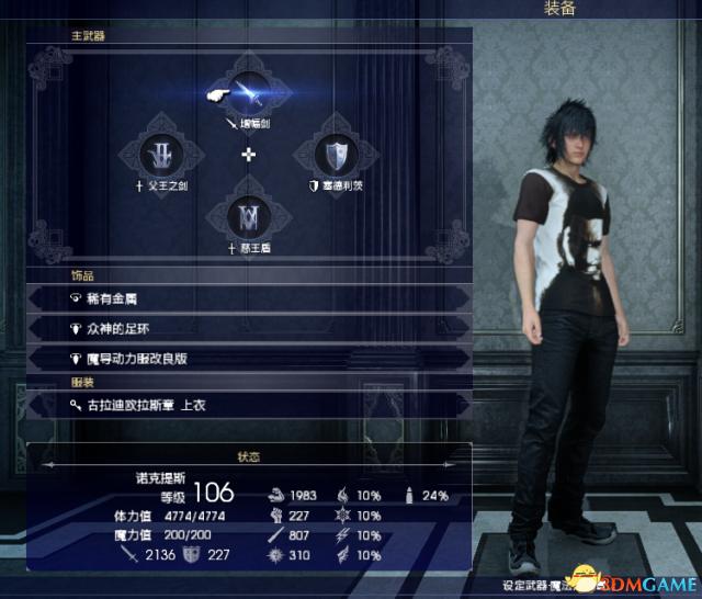 最终幻想15稀有金属各种配装推荐