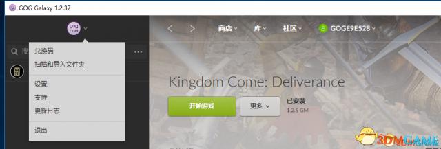 天国拯救3DM版设置自动更新方法