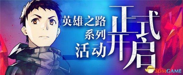 <b>花样福利活动《红莲之王》锦标赛燃爆战场</b>