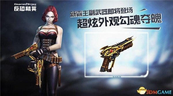 <b>《CSOL》新霸主副武器即将登场 超炫外观勾魂夺魄</b>