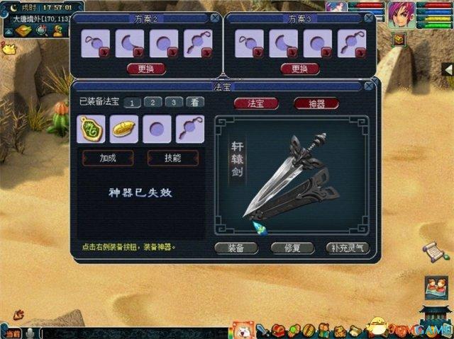 《梦幻西游》电脑版新资料片新玩法神器进化解读