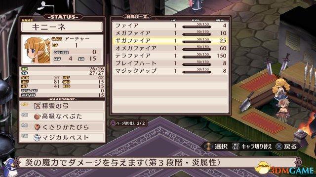 15年前经典复刻 《魔界战记Refine》游戏截图赏