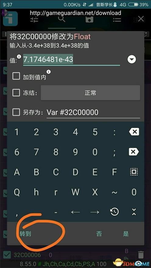 gg修改器 GG修改器v8.55.0[普斯學長]