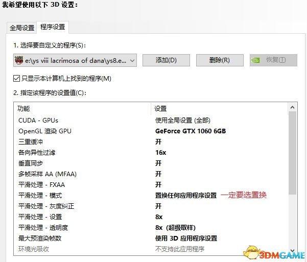 伊苏8杏彩画面显示模糊解决方法