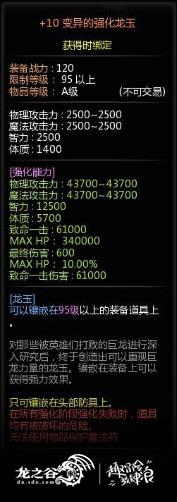 """挑战55层!《龙之谷》今日更新""""秘境大冒险""""版本"""