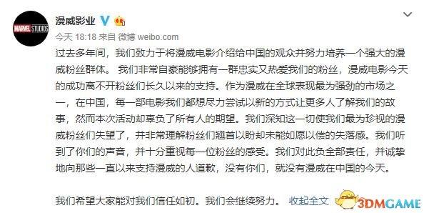 <b>《复联3》中国红毯活动引批评 漫威中国微博道歉</b>