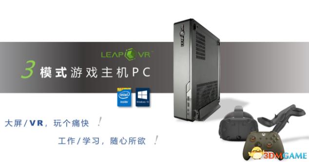 值得买吗?国产主机Leap VR:软硬件不完全指北