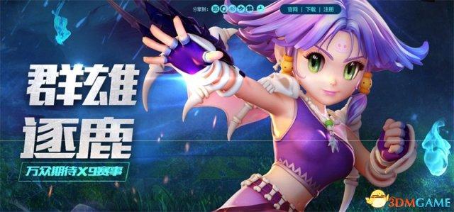 《梦幻西游》电脑版X9联赛高级别组积分赛火热进行时