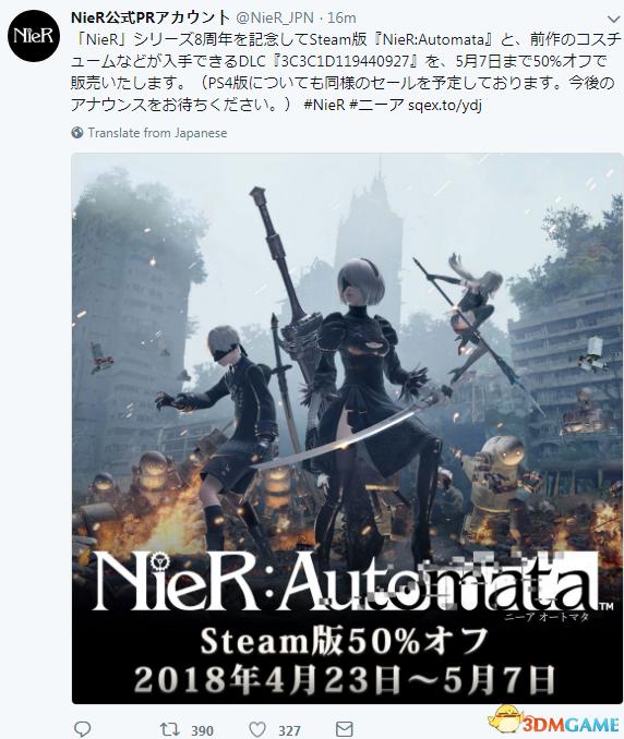 《尼尔:机械纪元》Steam半价优惠 纪念系列8周年