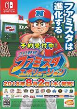 职业棒球家庭竞技场:进化