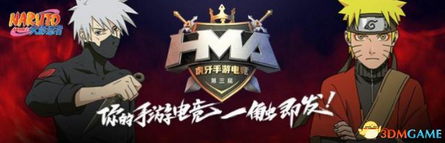 <b>虎牙HMA火影忍者即将开赛,历届冠军将再争火影之名</b>