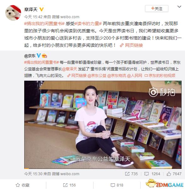 世界读书日章泽天发布微博 携女儿出镜画面温馨