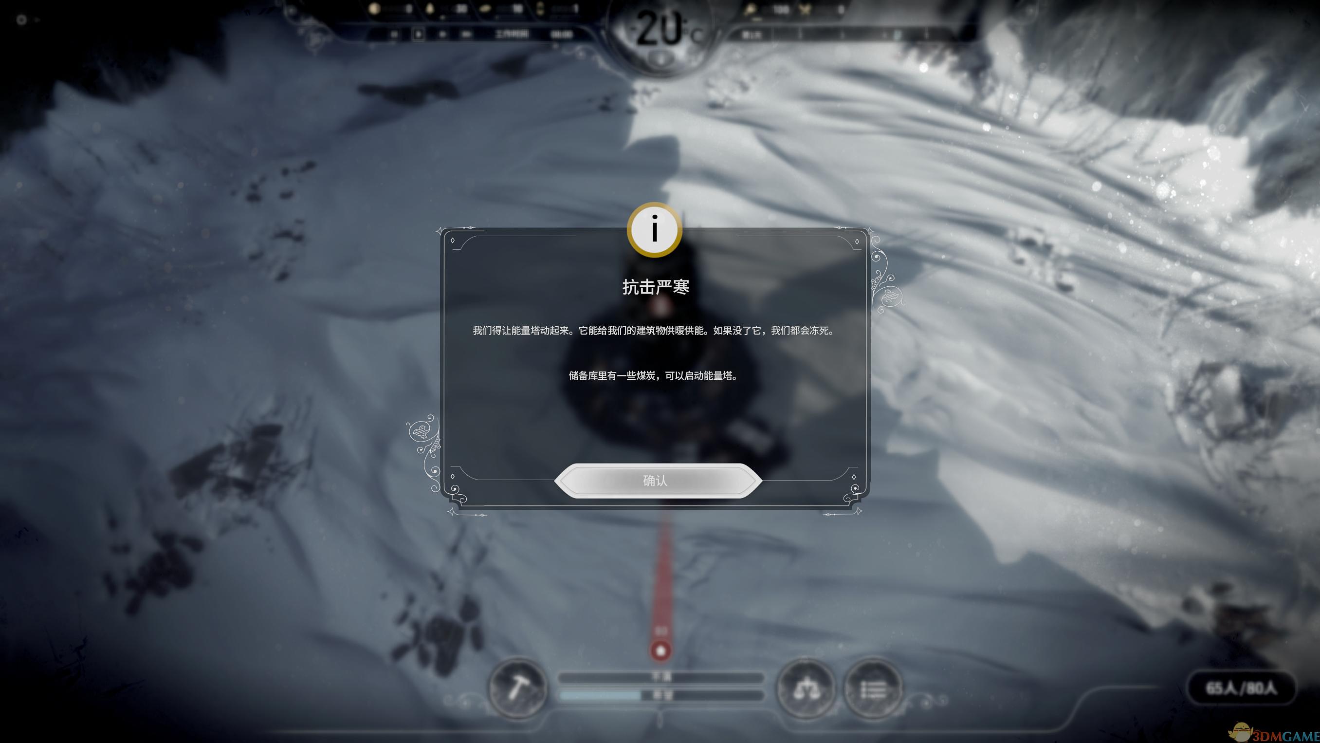 《冰汽时代》v1.6.1整合全DLC免安装中文年度版