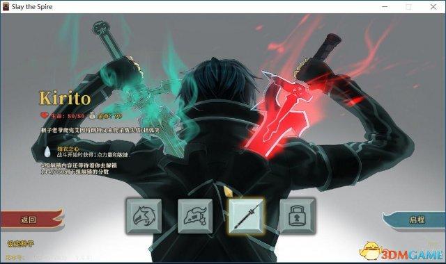 杀戮尖塔 刀剑神域桐人mod