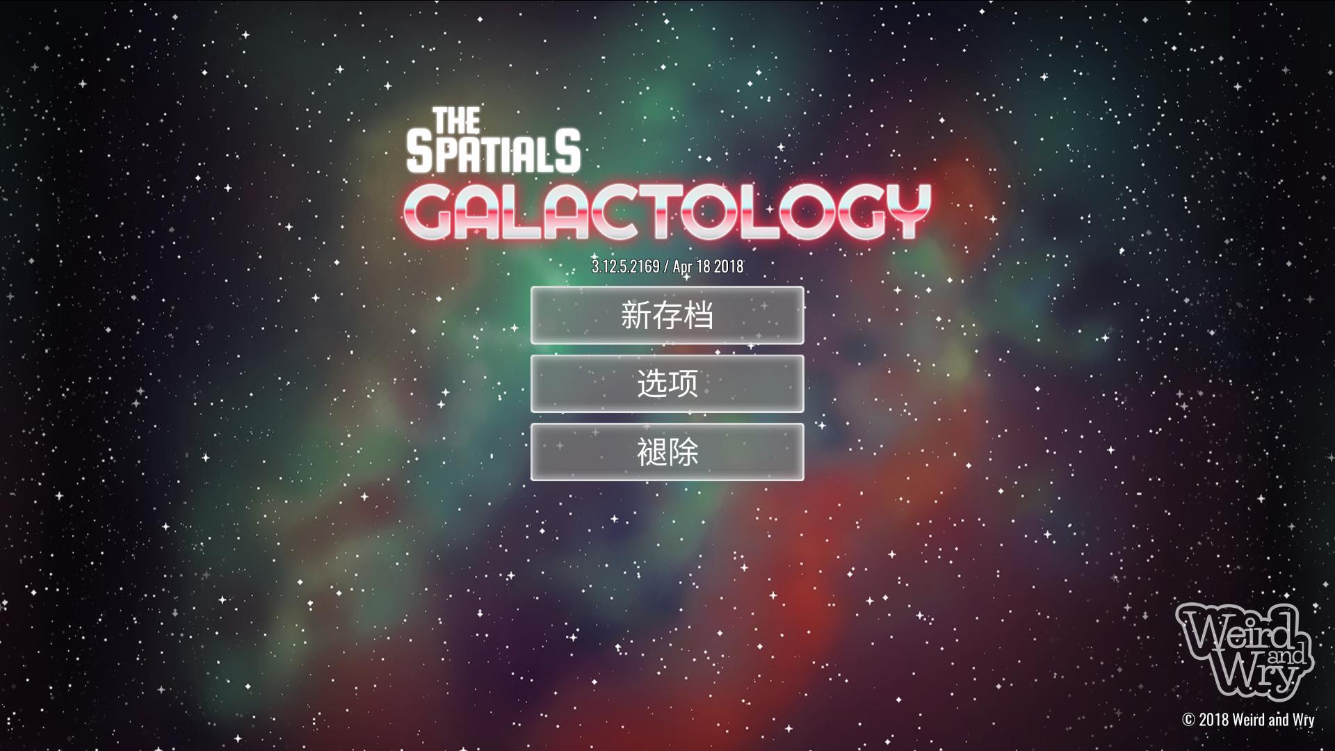 空间站大师:银河科技 中文截图
