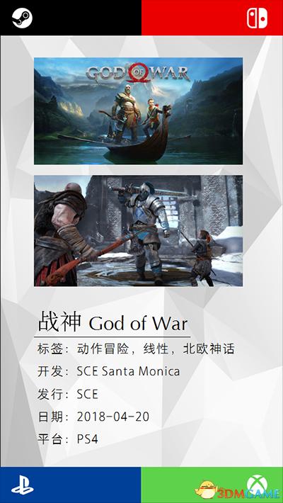 4月各平台游戏发售一览,瓦楞纸与人父奎托斯