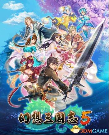 国产RPG游戏《幻想三国志5》将于明日(4月25日)发售