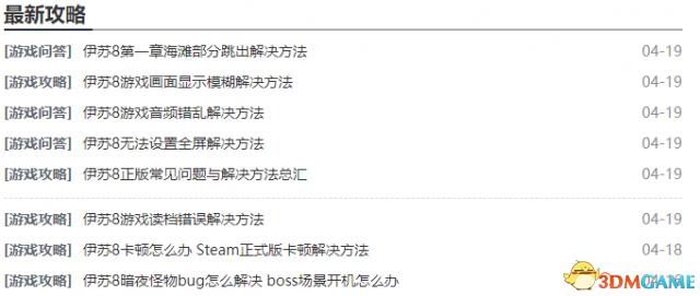 国内网站与玩家提供的各种解决方案