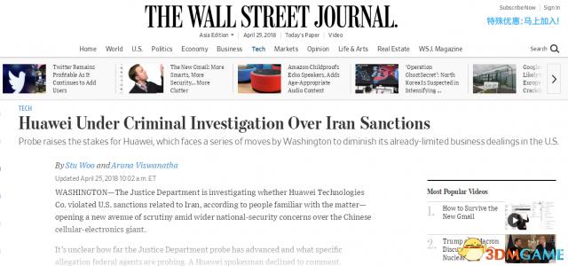 美国制裁中兴后又要对华为下手 调查是否与伊朗交易