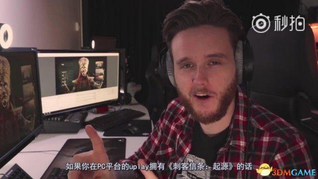 """《刺客信条:起源》官方""""外挂""""功能演示 中文讲解"""