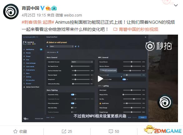 """《刺客信条:起源》官方""""外挂""""功能演示 中文字幕"""