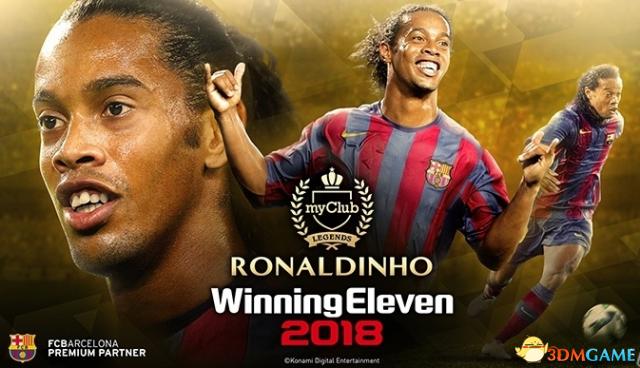 小罗纳尔多终参战《实况足球2018》再添传奇巨星
