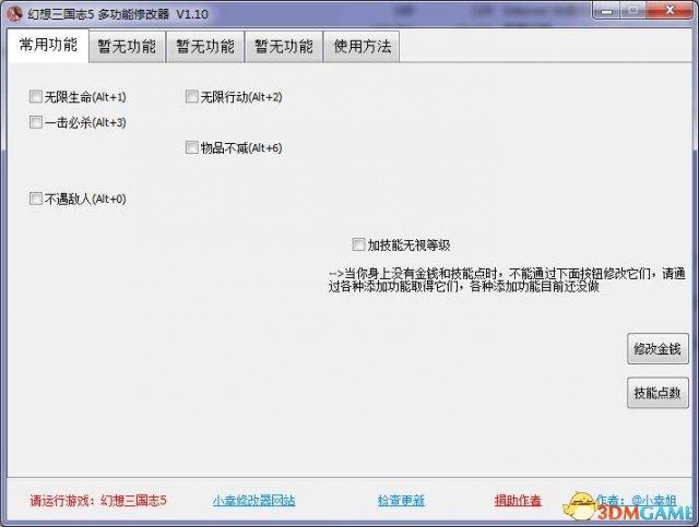 幻想三国志5 v1.2.0.1八项修改器v1.1[3DM-小幸姐]