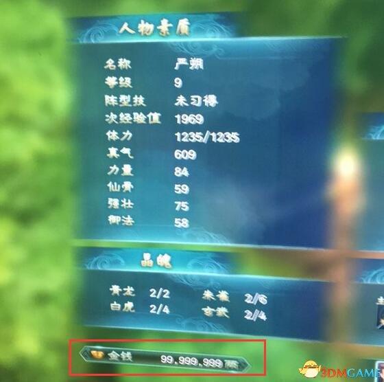 幻想三国志5wegame版怎么用修改器