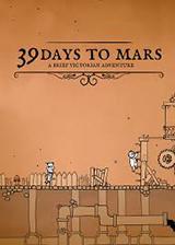 39天到火星 官方简体中文免安装版