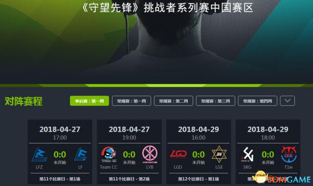 网易CC战队明日迎击全韩班LYB 谁能率先挺进半决赛