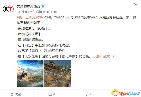《真三国无双8》Steam 1.07版更新 追加终极难度
