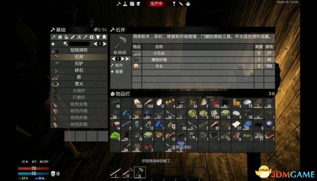 七日杀 a16.4饥荒mod汉化版v1.02