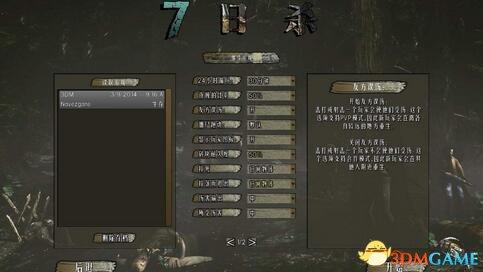七日杀 a16.4不死传承mod汉化版