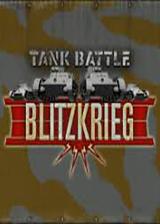 坦克大战:闪电战 英文免安装版